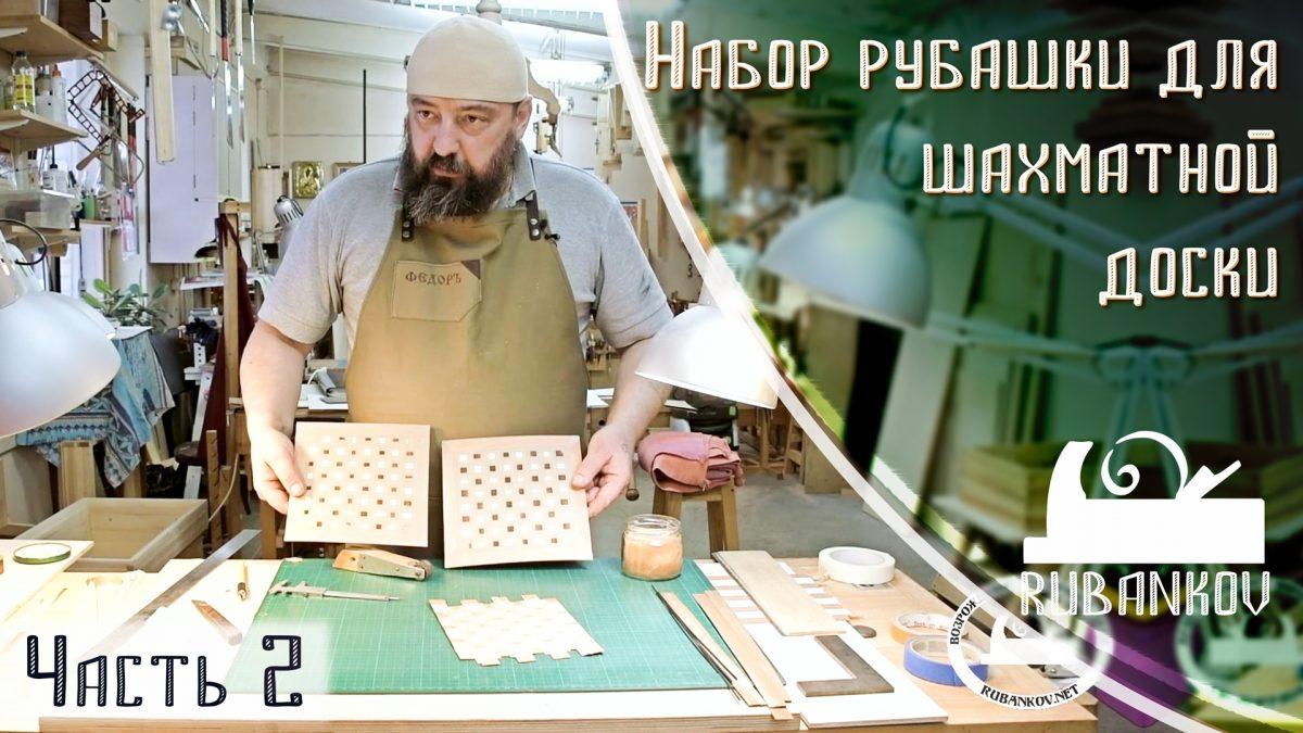 Фёдор Бондарев, набор шахматной рубашки
