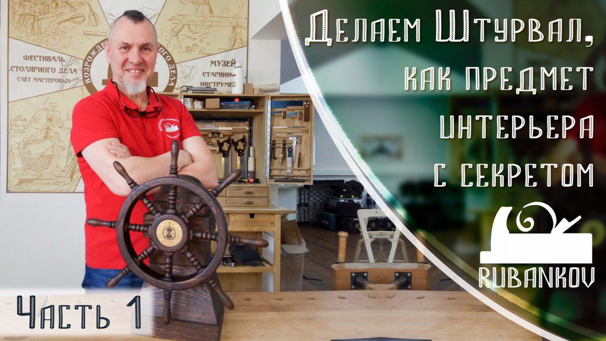 Иван Бочков у штурвала