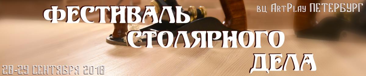 #ФСД18 в СПб