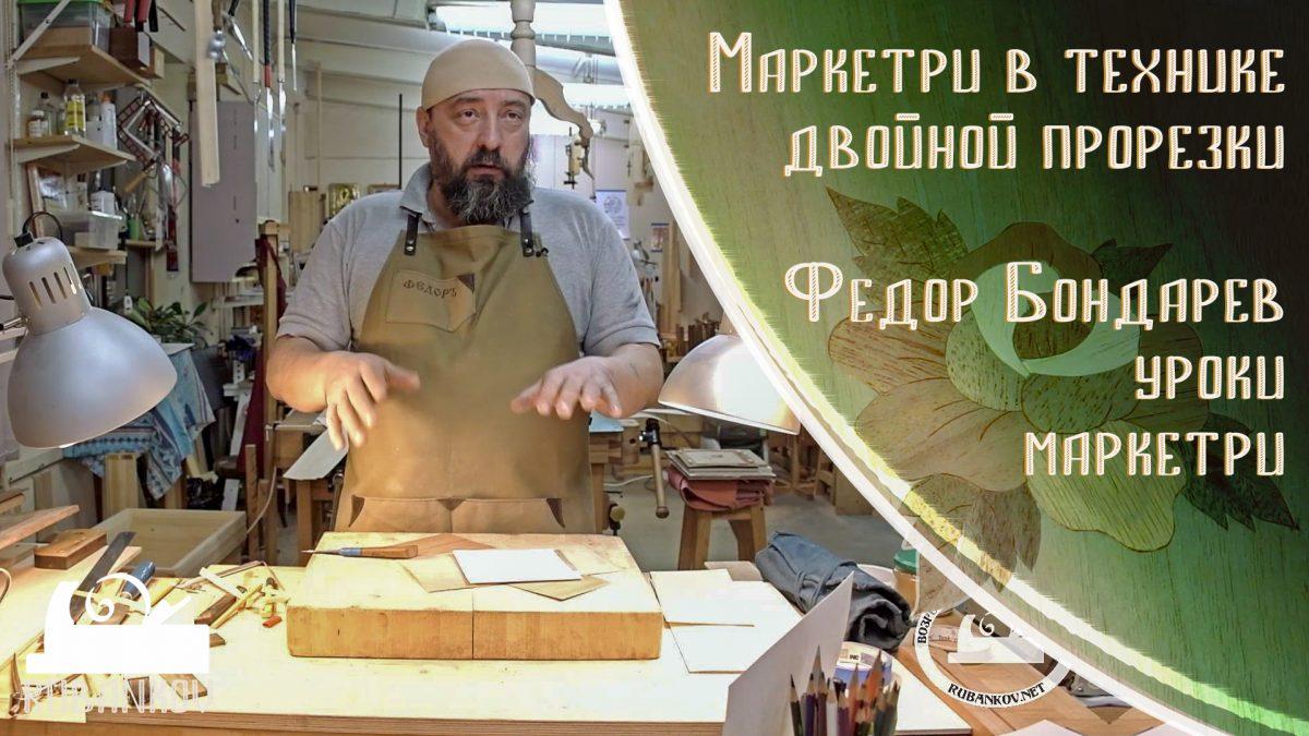 Фёдор Бондарев о технике двойной прорезки
