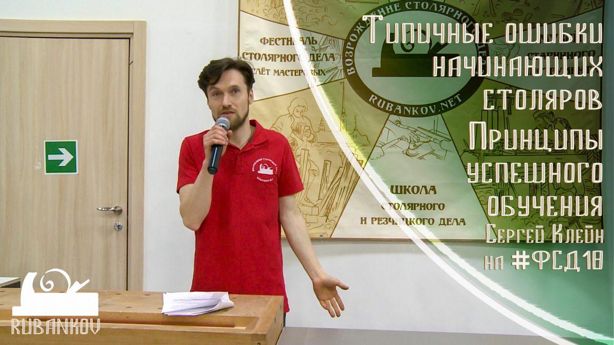 Сергей Клейн о типичных ошибках начинающих столяров