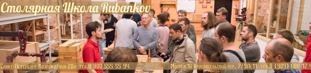 Столярная Школа Rubankov в Петербурге