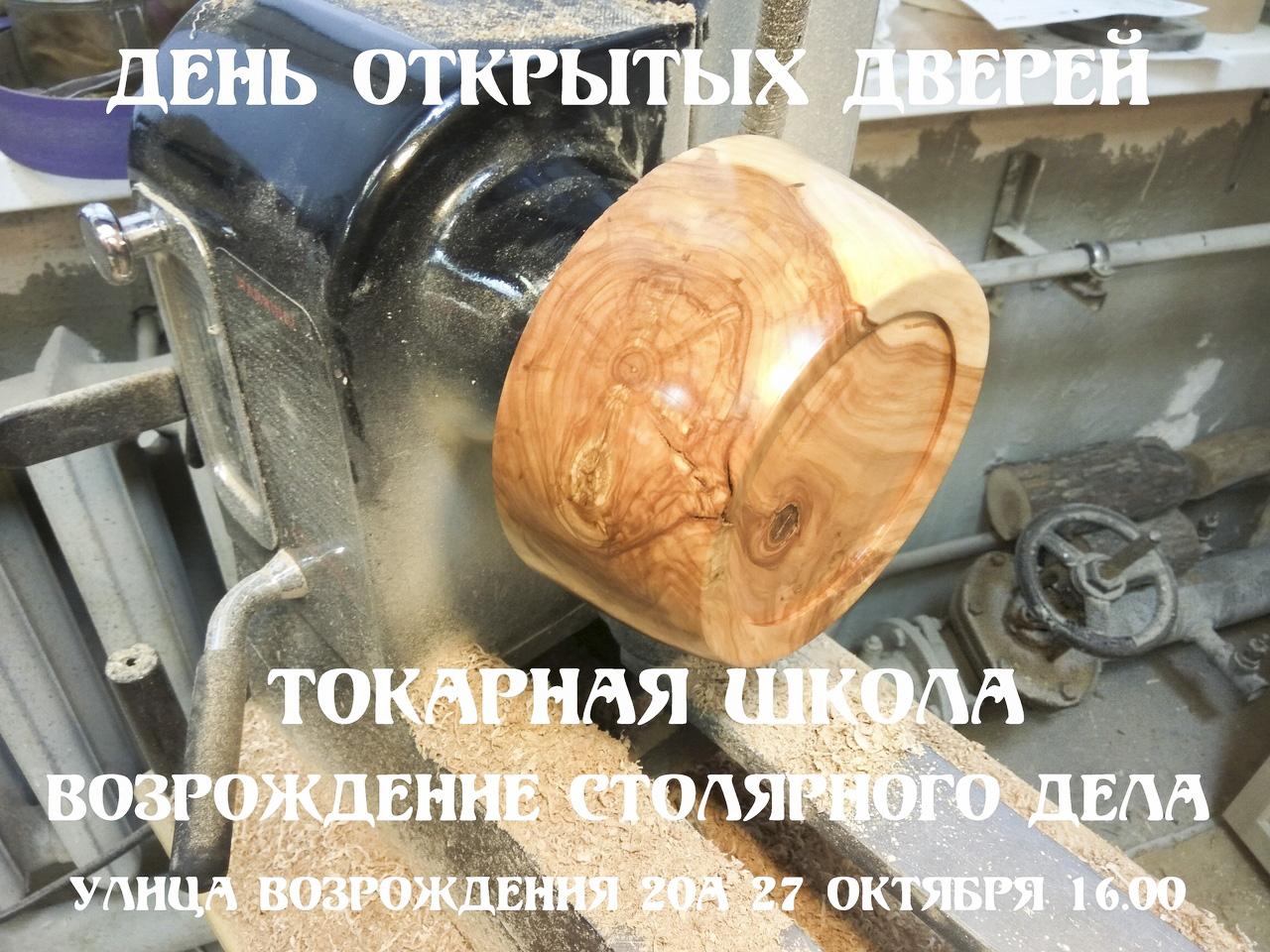 День открытых дверей токарной школы Rubankov (27-10-2018)