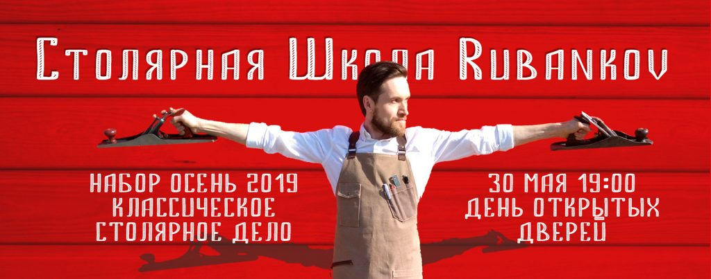 Столярная школа Rubankov, набор осень 2019