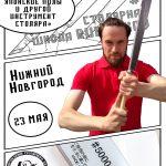 23.05.19 Rubankov едет в Нижний Новгород