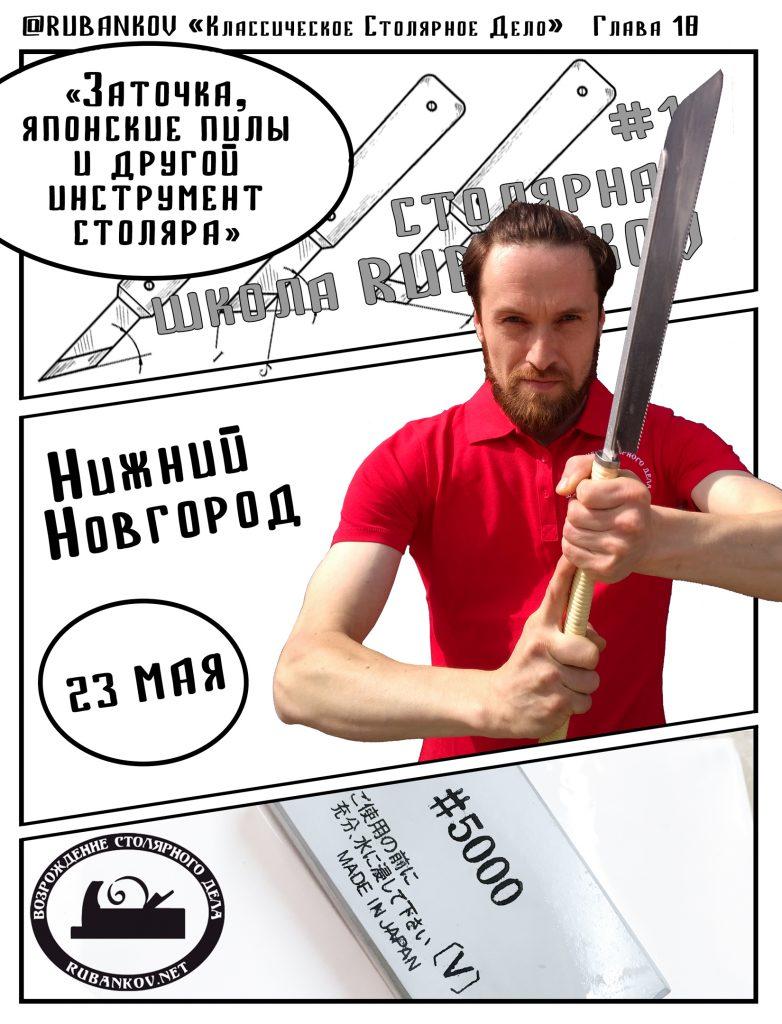 Сергей Клейн едет в Нижний Новгород