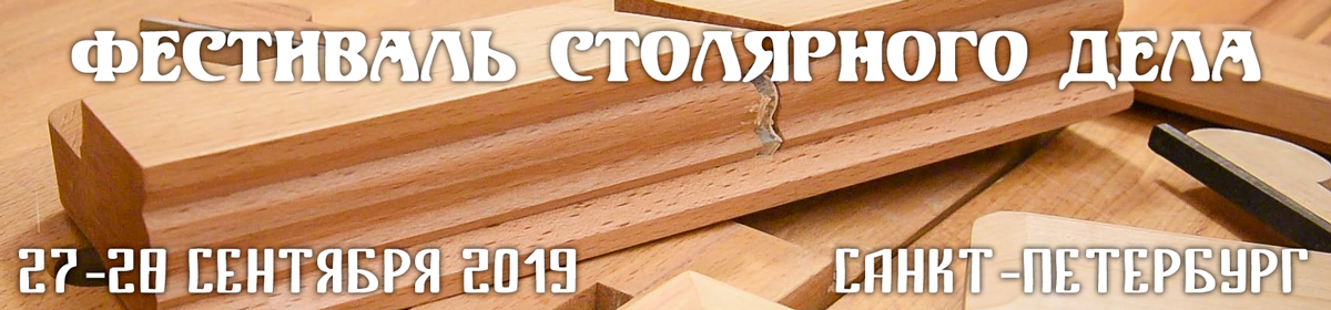 Фестиваль Столярного Дела 2019 в Петербурге