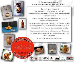 Конкурс Токарная миниатюра 2020